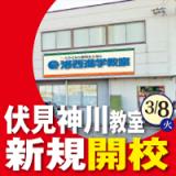 ラクシン伏見神川教室 新規開校のご案内。