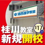 ラクシン桂川教室 新規開校しました。