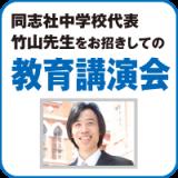 同志社中学校代表 竹山先生をお招きしての教育講演会