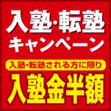 9月入塾・転塾キャンペーン