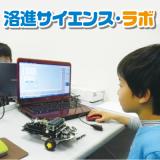 プログラミング体験講座