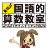 玉井式国語的算数教室 新小学1年 玉井式入学準備講座