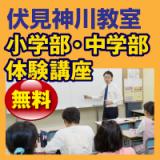 伏見神川教室 小学部・中学部体験講座