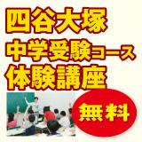 四谷大塚中学受験コース体験講座