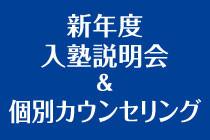 新年度入塾説明会&個別カウンセリング