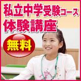 私立中学受験コース体験講座