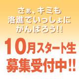10月スタート生募集受付中!!