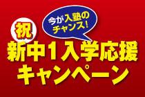 新中1入学応援キャンペーン