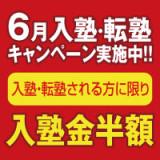 6月入塾・転塾キャンペーン実施中!!