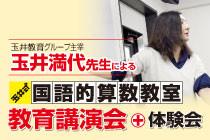 玉井教育グループ主宰 玉井式国語的算数教室 教育講演会+体験会