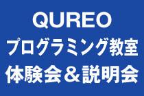 QUREOプログラミング教室体験会