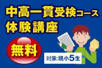 中高一貫受検コース体験講座
