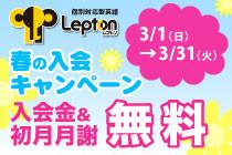 レプトン春の入会キャンペーン