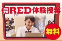 自立学習RED-レッド- 体験授業