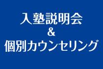入塾説明会&個別カウンセリング