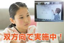 オンラインライブ授業実施中