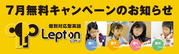 7gatsu_lepton