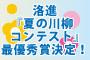 洛進『夏の川柳コンテスト』最優秀賞決定!